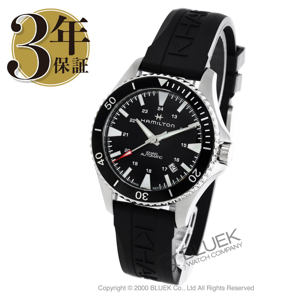 ハミルトン カーキ ネイビー スキューバ オート 腕時計 メンズ HAMILTON H82335331_8