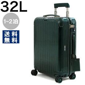 リモワ スーツケース/旅行用バッグ バッグ メンズ レディース ボサノバ 32L 1〜2泊 ジェットグリーン 870.52.40.4 RIMOWA