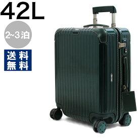 リモワ スーツケース/旅行用バッグ バッグ メンズ レディース ボサノバ 42L 2〜3泊 ジェットグリーン 870.56.40.4 RIMOWA