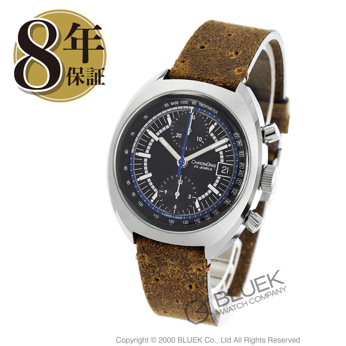 オリス クロノリス ウィリアムズ 40thアニバーサリー 世界限定1000本 クロノグラフ 替えベルト付き 腕時計 メンズ ORIS 673 7739 4084F_8 バーゲン ギフト プレゼント