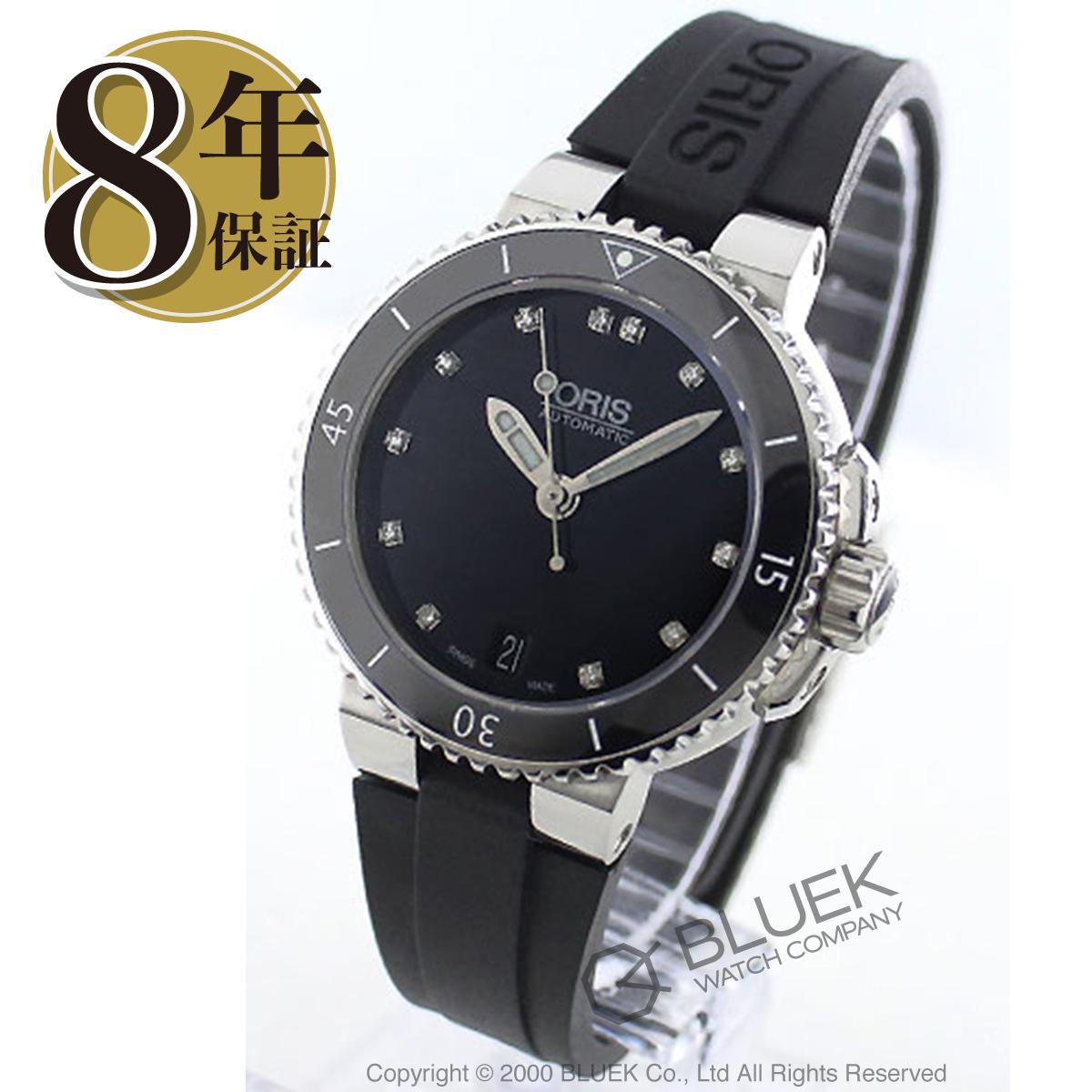 オリス ORIS 腕時計 アクイス ダイヤ 300m防水 レディース 733 7652 4194R_8