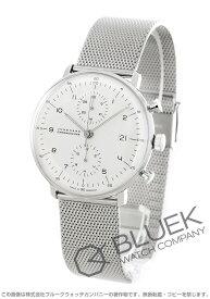 ユンハンス マックスビル クロノスコープ クロノグラフ 腕時計 メンズ JUNGHANS 027/4003.44