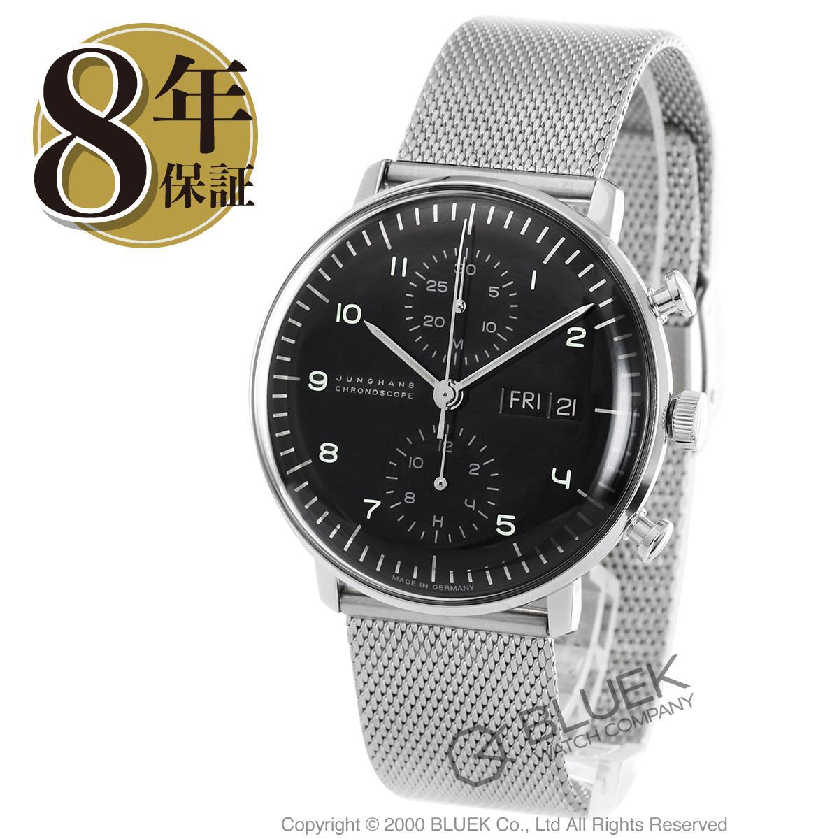 ユンハンス JUNGHANS 腕時計 マックスビル クロノスコープ メンズ 027/4500.45_8