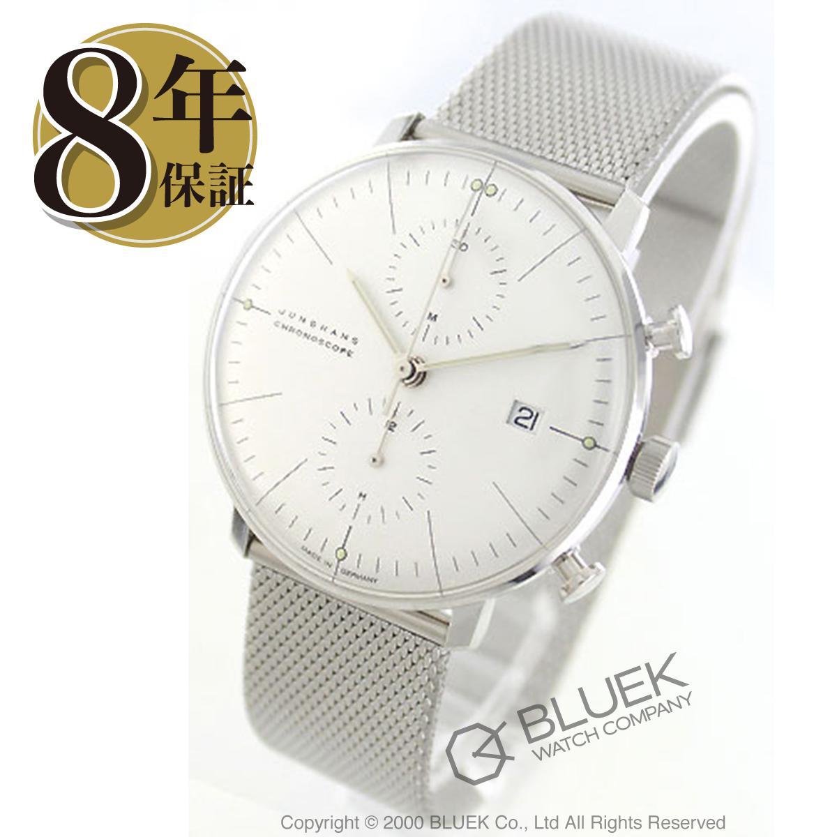 ユンハンス JUNGHANS 腕時計 マックスビル クロノスコープ メンズ 027/4600.00M_8
