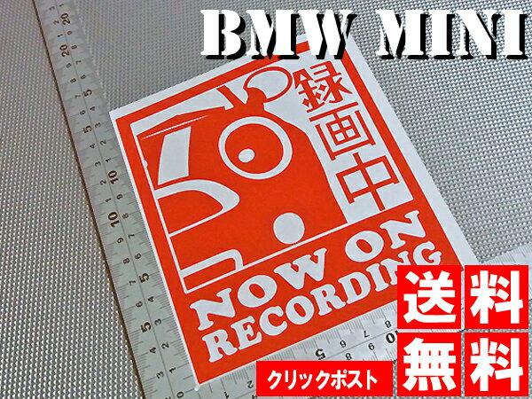 ★送料無料★ BMW MINI ミニ カッティングステッカー 録画中ステッカー ドライブレコーダー用 NOW ON RECORDING ステッカー 1枚 ミニクーパー 10P05Nov16 【RCP】