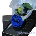 プリザーブドフラワー 幸せのブルーローズ(バラを1本添えて)/ お花のギフト【RCP】【コンビニ受取対応商品】