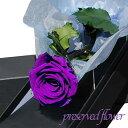 プリザーブドフラワー 幸せのパープルローズ(バラを1本添えて)/ お花のギフト【RCP】【コンビニ受取対応商品】