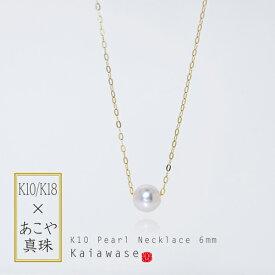 あこや真珠 ネックレス 一粒 スルーネックレス パール ペンダント k10/k18 6mm【RCP】【コンビニ受取対応商品】