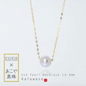 あこや真珠 ネックレス 一粒 スルーネックレス パール ペンダント k10/k18 7.5-8mm【RCP】【コンビニ受取対応商品】