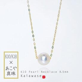 あこや真珠 ネックレス 一粒 スルーネックレス パール ペンダント k10/k18 8.5mm【送料無料】【RCP】【コンビニ受取対応商品】