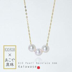 あこや真珠 ネックレス 3パール スルーネックレス パール ペンダント k10/k18 6mm【送料無料】【RCP】【コンビニ受取対応商品】