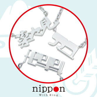 Name pendant kanji hiragana letter katakana necklace /nippon series (the side) Japan withRING
