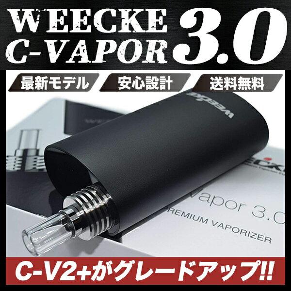 CVAPOR3.0 【CVAPOR2+がグレードアップ!!最新型ヴェポライザー】 葉タバコ専用 革新的加熱式電子タバコ!Vaporizer ベポライザースターターキット エアーフロー調整機能付き!