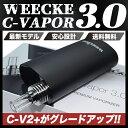 CVAPOR3.0【CVAPOR2+がグレードアップ!!最新型ヴェポライザー】 葉タバコ専用 革新的加熱式電子タバコ !ベポライザー スターターキット