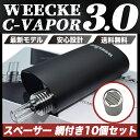 【キャンペーンセット】CVAPOR3.0【CVAPOR2+がグレードアップ!!最新型ヴェポライザー】 葉タバコ専用 革新的加熱式電…