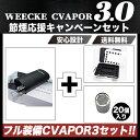 【禁煙・節煙グッズセットA】WEECKE C-VAPOR3 本体 スペーサー専用ケース 網付きスペーサー20個 VAPORIZER ヴェポライ…