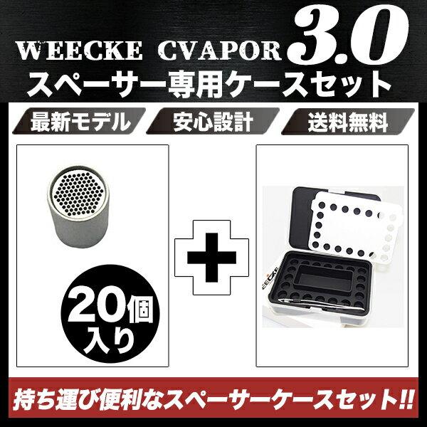 WEECKE C-Vapor2+(プラス)&C-Vapor3 ヒーティングチューブ スペーサー 網付き 20個入り専用ケースセット