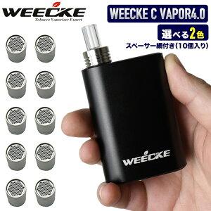 【スペーサー網付き10個セット】WEECKE C-VAPOR4.0(ウィーキー シーベイパー4.0) 葉タバコ専用 革新的加熱式電子タバコ!Vaporizer ベポライザースターターキット 喫煙具 エアーフロー調整機能付