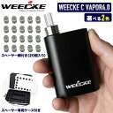 【スペーサー網付き20個/スペーサー専用ケースセット】WEECKE C-VAPOR4.0(ウィーキー シーベイパー4.0) 葉タバコ専…