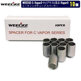 WEECKE C-Vapor2+(プラス)&C-Vapor3 新型の4.0にも対応ヒーティングチューブ スペーサー 網付き 10個入り【正規輸入品】加熱式タバコ 予備パーツ スペアパーツ 部品