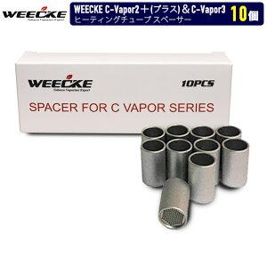 WEECKE C-Vapor2+(プラス)&C-Vapor3 新型の4.0にも対応ヒーティングチューブ スペーサー 網付き 10個入り【正規輸入品】加熱式タバコ 予備パーツ