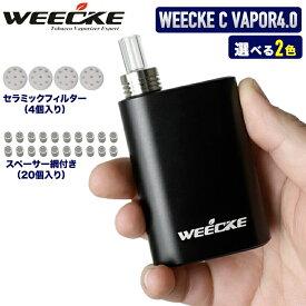 【スペーサー網付き20個/セラミックフィルター4個セット】WEECKEC-VAPOR4.0(ウィーキー シーベイパー4.0)葉タバコ専用 革新的加熱式電子タバコ 加熱式タバコ Vaporizer ベポライザースターターキット 喫煙具 エアーフロー調整機能付き 禁煙 ベポライザー ヴェポライザー
