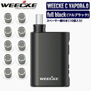【スペーサー網付き10個セット】 WEECKE C-VAPOR4.0(ウィーキー シーベイパー4.0)葉タバコ専用 革新的加熱式電子タバコ!Vaporizer ベポライザースターターキット 喫煙具 エアーフロー調整機能付