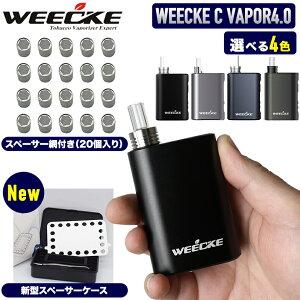 【スペーサー20個/新型ケースセット】WEECKECVAPOR4.0(ウィーキー シーベイパー4.0)葉タバコ専用 革新的加熱式電子タバコ!Vaporizer ベポライザースターターキット 喫煙具 エアーフロー調整機