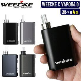WEECKE C-VAPOR4.0(ウィーキー シーベイパー4.0)【CVAPOR3.0がグレードアップ 最新型ヴェポライザー】 葉タバコ専用 加熱式タバコ Vaporizer ベポライザースターターキット 喫煙具 エアーフロー調整機能付き 禁煙