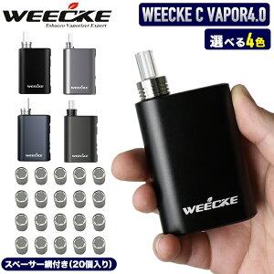 【スペーサー網付き20個セット】WEECKECVAPOR4.0(ウィーキー シーベイパー4.0)葉タバコ専用 革新的加熱式電子タバコ!Vaporizer ベポライザースターターキット 喫煙具 エアーフロー調整機能付き