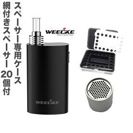 【禁煙・節煙グッズセットA】WEECKE C-VAPOR3 本体 スペーサー専用ケース 網付きスペーサー20個 VAPORIZER ヴェポライザー 加熱式タバコ ベポライザースターターキット 喫煙具