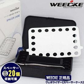 WEECKE正規品 CVAPOR4.0 FENIX MINI PRO FENIX MINI対応 スペーサー20個収納可能 スペーサー ケース spacer case (加熱式電子タバコ ベポライザー ヴェポライザー Vaporizer)軽量 加熱式タバコケース 吸い殻 シャグカス ポケット灰皿