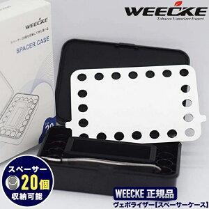 WEECKE正規品 CVAPOR4.0 FENIX MINI PRO FENIX MINI対応 スペーサー20個収納可能 スペーサー ケース spacer case (加熱式電子タバコ ベポライザー ヴェポライザー Vaporizer)軽量 加熱式タバコケース 吸い殻 シ