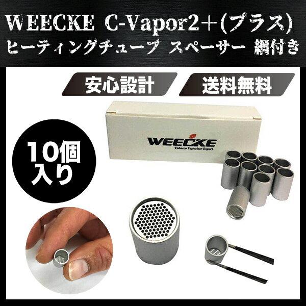 WEECKE C-Vapor2+(プラス)&C-Vapor3 ヒーティングチューブ スペーサー 網付き 10個入り【正規輸入品】加熱式タバコ 予備パーツ