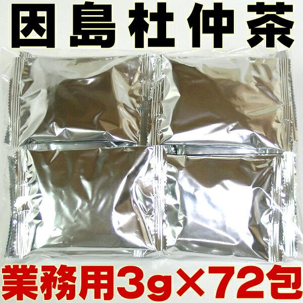 因島杜仲茶 3g×72包 国産 ノンカフェインレス お茶 業務用 赤ちゃん 妊婦 無農薬 成分が濃い杜仲茶100% とちゅう茶 トチュウ茶 健康茶 ダイエットティー ダイエット茶 ティーパック ティーバッグ ギフトセット