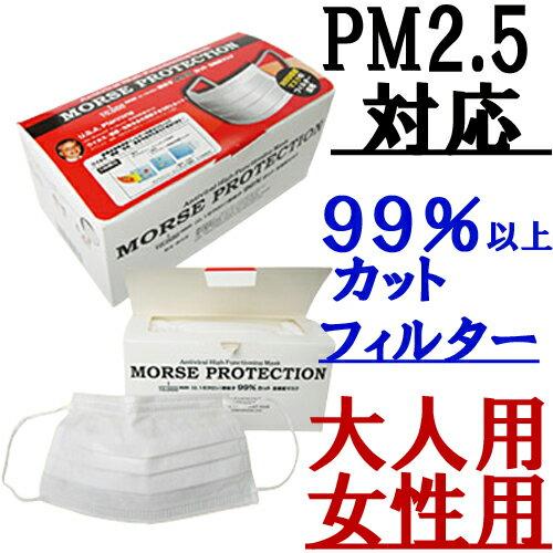 マスク モースプロテクション 50枚入り PM2.5対応 サージカルマスク 花粉対策 使い捨て 医療用マスク 防災グッズ PM2.5対策 激安 業務用