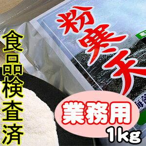 粉寒天ダイエット1kg 寒天ゼリー ダイエット食品 置き換え 満腹感 ダイエットゼリー 水溶性食物繊維 かんてん 粉末 置き換えダイエット 1キロ 激安 業務用