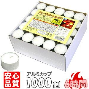 ティーライトキャンドル アルミカップ 燃焼 約6時間 1,000個 ティーキャンドル ウェディング おしゃれ ろうそく ロウソク ローソク 仏壇 大量 業務用 無香 激安 送料無料