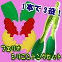 フェリオシリコントングセット キッチン用品 キッチングッズ パスタトング サラダ シリコン製 耐熱トング