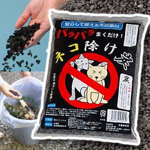 ネコ除け炭 野良ネコ対策 猫 ねこ 猫除け アイデアグッズ 便利グッズ 動物除け 玄関 駐車場 ゴミ置き場