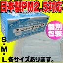 信頼できるマスク アレルキャッチャーマスク30枚入り 日本製 95%以上 99%カット PM2.5対応 個別包装 個包装 サージカルマスク 子供用マスク PM2...