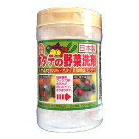 ホタテの野菜洗剤100g 70個【日本製 果物 天然ホタテ貝殻100% ホタテの力 野菜洗剤 パウダー ホタテ】