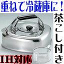 キューブケトル2.8L IH対応 茶こし付き ステンレス やかん おしゃれ かわいい 日本製 ヤカン 煮出し 茶漉し付き ラッピング ギフト プレゼント