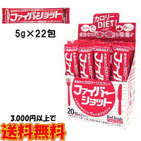 ファイバーショット 5g×22包 ダイエット食品 αシクロデキストリン 難消化性デキストリン 粉末 サプリメント アルファシクロデキストリン CDファイバー ノンメタファイバー
