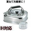 キューブケトル2.8L IH対応 茶こし付き ステンレス やかん 大容量 おしゃれ かわいい 日本製 ヤカン 煮出し 茶漉し付…
