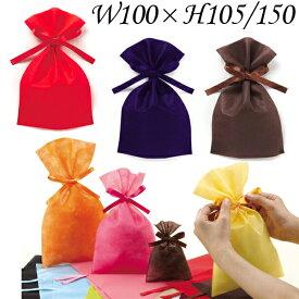 ラッピング用品 小分け袋 10枚 リボン付き 巾着袋 W100×H105/150 おしゃれ かわいい 不織布 無地 プレゼント包装 母の日 ギフト クリスマス 送料無料