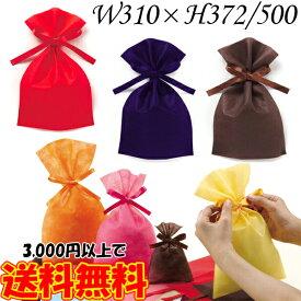 ソフトバッグベーシック 2穴リボン巾着袋 10枚 W310×H372/500 ラッピング用品 おしゃれ 大 不織布 無地 プレゼント包装 母の日 ギフト クリスマス S6