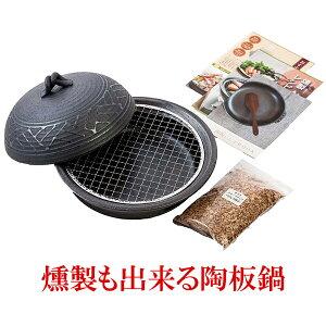 陶板鍋 萬古焼 燻製も出来る陶板鍋 レシピ・スモークチップ付き フライパン 燻製器 燻製機 燻製鍋 ギフト プレゼント