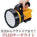 37LEDサーチライト 充電式 懐中電灯 災害時 防災グッズ アウトドアグッズ サーチライト ハンディライト