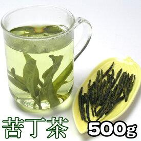 苦丁茶 500g 正式検疫品 一葉茶 中国茶葉 ダイエット茶 苦茶 にが茶 健康茶 ダイエットティー 罰ゲーム くていちゃ クテイチャ くちょうちゃ 苦いお茶 母の日 ギフト プレゼント